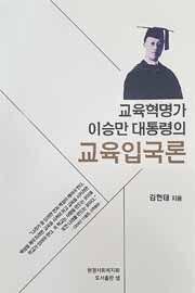 교육혁명가 이승만 대통령의 교육입국론