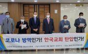 한국교회연합 평신도위원회 기자회견