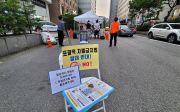 레인보우리턴즈 차별금지법 제정 반대 정의당사 앞 기도회