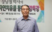 장남철 박사, 자연치유