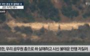 북한 우리 공무원 살해하고 불태워