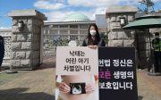태아생명보호 시민연대 제공