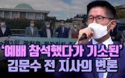 [영상] '예배 참석했다가 기소된' 김문수 전 지사의 변론(2020/09/24 국회 앞 기자회견)
