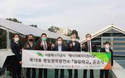 밀알복지재단, '햇빛행복발전소' 준공식