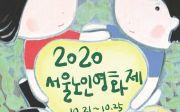 서울노인영화제