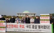 북한인권법 정상집행 촉구