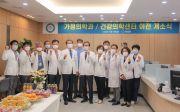 예수병원 건강의학센터, 가정의학과 확장이전