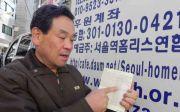 서울역 노숙인 자활센터 최성원