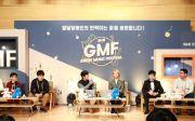 전국 발달장애인 음악축제 GMF