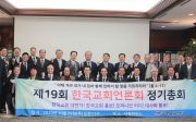 한국교회언론회 19회 총회
