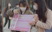 낙태 반대 태아생명보호캠페인