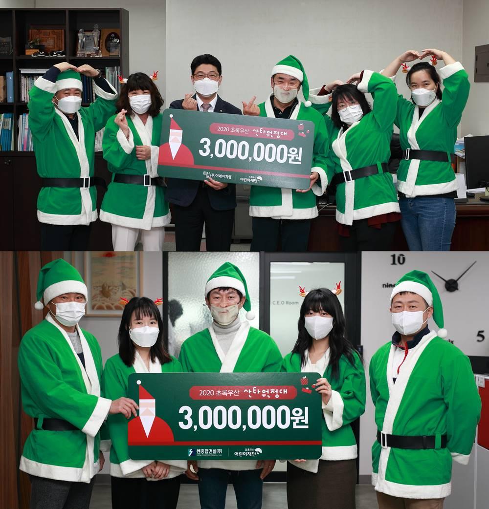 초록우산 산타