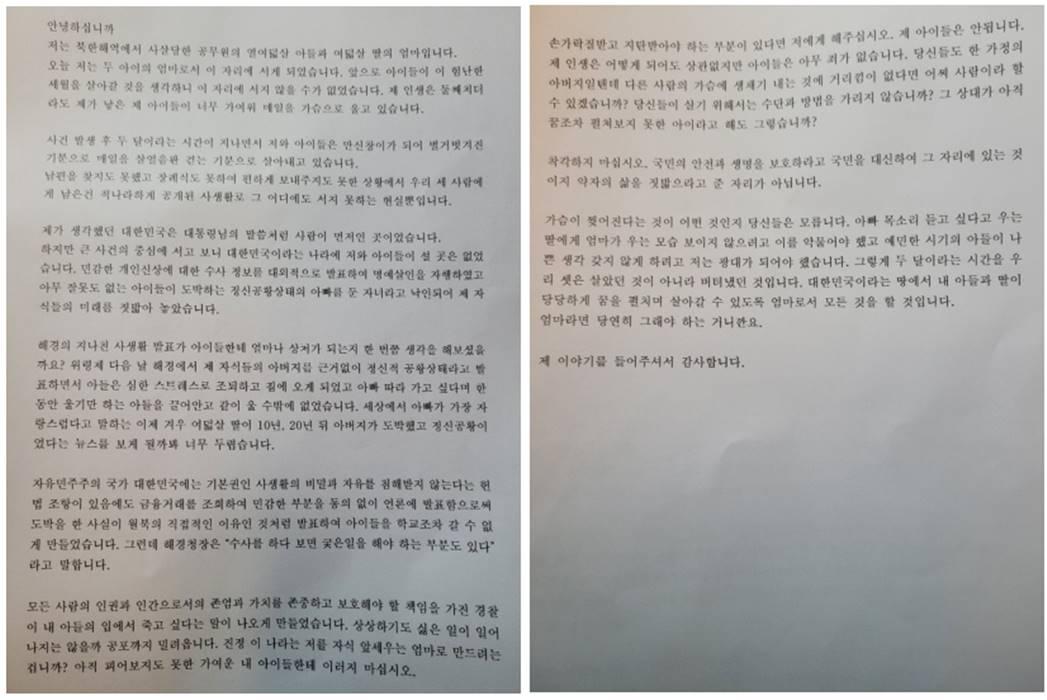 북한 피살 공무원