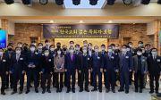 한교총 한국교회총연합 젊은 목회자 포럼