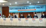 '포괄적 차별금지법 제정 왜 막아야만 하는가' 대국민정책토론회