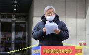 새로운한국을위한국민운동 대표 서경석 목사 (새한국)