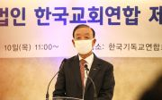 한국교회연합(한교연) 신임 대표회장 송태섭 목사