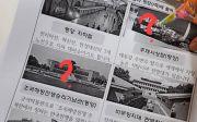 북한 선전 교과 참고 자료
