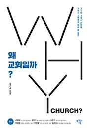왜 교회일까?