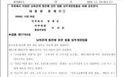 대한민국 전자관보, 대북전단 살포 금지법