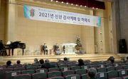 예장 통합 2021년 신년감사예배