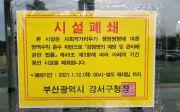 세계로교회 시설 폐쇄