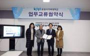 숭실사이버대학교, 에이스병원 산업체위탁교육 협약