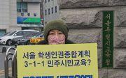 서울시교육청  학생인권종합계획 논란 피켓시위