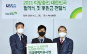 희망충전 대한민국