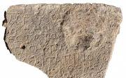기독교 초기 비석