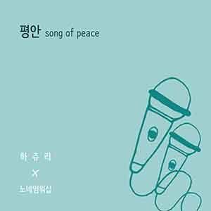 하쥬리 평안 Song of Peace