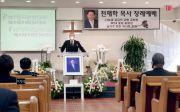 전재학 목사, 장례예배