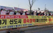 3일 LH하남사업본부 앞에서 진행된 기자회견. ⓒ공전협 제공