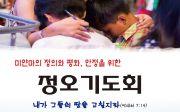 세계한국인기독교총연합회 세기총