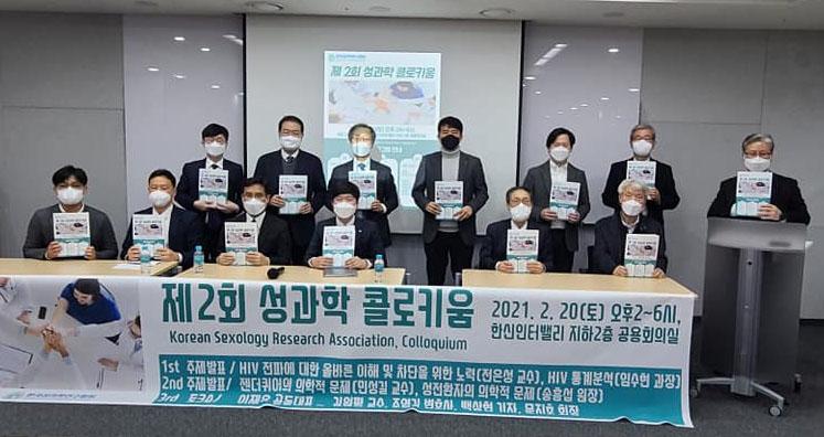 한국성과학연구협회 제2회 성과학 콜로키움