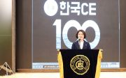 전국CE 100주년 대회
