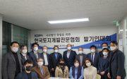 한국토지개발전문협회(KOPA) 창립