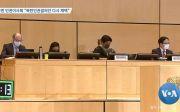 제네바 유엔 인권이사회