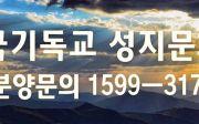 한국기독교성지문화원