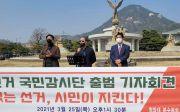 부정선거 국민감시단 출범