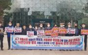 서울광장에서 기자회견을 개최한 기독교계 시민단체들과 학부모단체들. ⓒ크리스천투데이