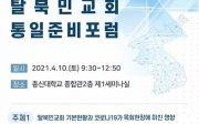 북기총 탈북민교회