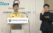 윤태호 보건복지부 중앙사고수습본부 방역총괄반장