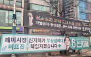서울시장 보궐선거