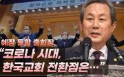 """예장 통합 신정호 총회장 """"코로나 시대, 한국교회 전환점은…"""""""