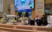 한국교회연합 한교연