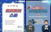 서울신대 미디어