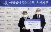 장기기증 박진탁 유산기부