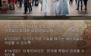 한국 순교자의 소리, 중보기도