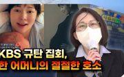 KBS 규탄 집회, 한 어머니의 절절한 호소(2021/03/30 KBS 규탄 집회)